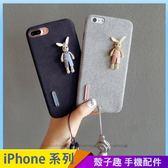 小兔子絨底軟殼 iPhone iX i7 i8 i6 i6s plus 手機殼 吊繩掛繩 保護殼保護套 全包邊防摔殼