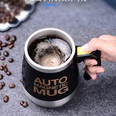 全自動攪拌杯磁力杯子家用旋轉磁化杯自轉咖啡杯電動便攜懶人水杯 AW18910【123休閒館】