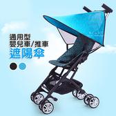 通用型嬰兒車推車遮陽傘 推車配件 推車遮陽 防曬罩
