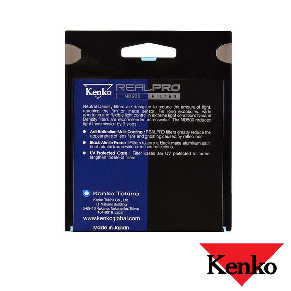 Kenko Real Pro RealPro MC ND500 減光鏡 82mm 公司貨