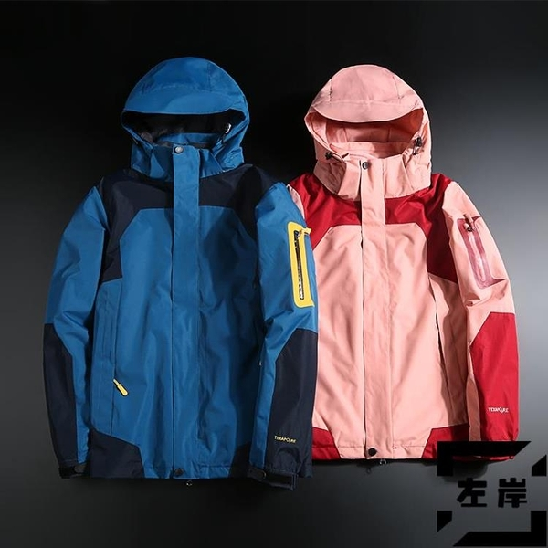 衝鋒衣男女三合一可拆卸加絨防水防風登山外套【左岸男裝】