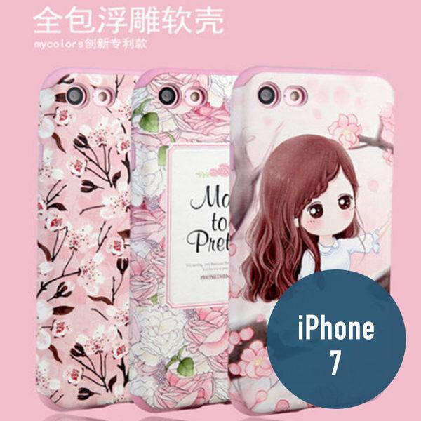 iPhone 7 (4.7吋) 粉色魔法師系列 全包浮雕軟殼 防滑 可愛 3D立體 手機殼 保護殼 手機套