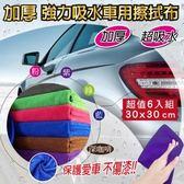 【車的背包】加厚 強力吸水車用擦拭布30X30公分(隨機色-6入組)