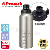 【日本孔雀Peacock】運動直飲口不銹鋼保冷保溫杯800ML-原鋼色
