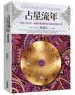 占星流年(全新增訂版) 作者:魯道夫