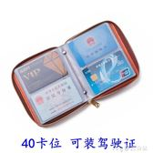 卡包男女式多卡位元 大容量 韓版拉錬多功能卡片包 駕駛證包 40卡位     麥吉良品