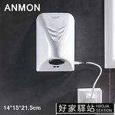 Anmon幹手器全自動感應冷熱風幹幹手烘手器可實現免鑚孔安裝