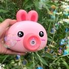 泡泡機 兒童全自動吹泡泡槍小豬豬泡泡機玩具少女心照相機式【快速出貨八折搶購】