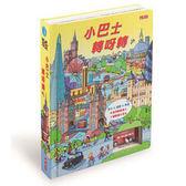 書立得-創意遊戲書:小巴士轉呀轉