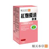 【順天本草】紅麴優清膠囊 (60顆/盒 )