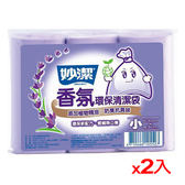 ★買一送一★妙潔香氛環保清潔垃圾袋 (小)15L/53*43cm【愛買】