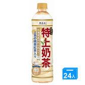 御茶園 特上奶茶PET550*24【愛買】