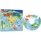 【科學類繪本】寶寶第一套科學繪本:移動的陸地(彩色平裝書+故事CD)