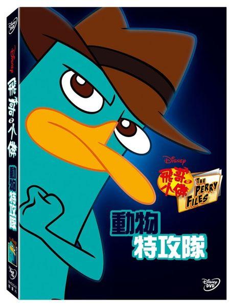 迪士尼開學季限時特價 飛哥與小佛:動物特攻隊 DVD (購潮8)