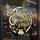 圣誕節墻貼紙店鋪櫥窗貼紙布置商城店面裝飾創意圣誕玻璃掛飾自粘【快速出貨】