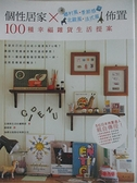 【書寶二手書T1/設計_DJO】個性居家X鄉村風季節風北歐風法式風佈置-100種幸福雜貨生活提案