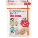Richell利其爾第二代離乳食連裝盒(15ml/25ml/50ml) 128元