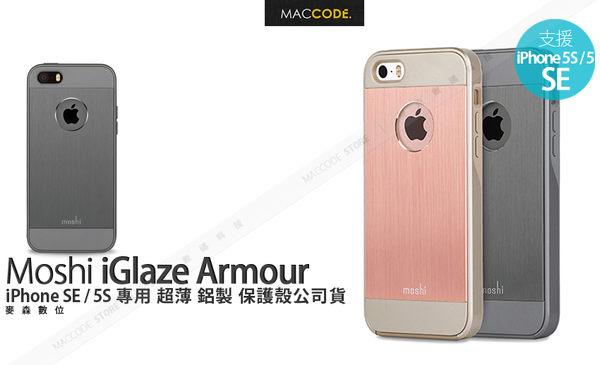 Moshi iGlaze Armour iPhone SE / 5S 專用 超薄鋁製 保護殼 公司貨 現貨