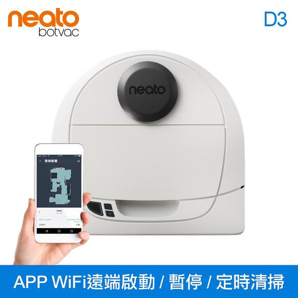 【輸碼A1000+贈品】美國 Neato Botvac D3 Wifi 雷射掃描掃地機器人吸塵器 (灰白色)