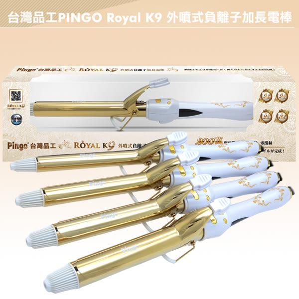Pingo 品工 ROYAL-K9外噴式負離子加長電棒(1支入) 4款可選【小三美日】※限宅配