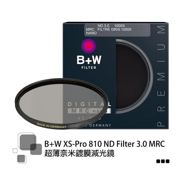 ◎相機專家◎ 送好禮 B+W XS-Pro 39mm 810 ND1000 MRC 減10格 超薄奈米鍍膜減光鏡 捷新公司貨