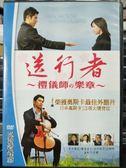 挖寶二手片-P03-258-正版DVD-日片【送行者 禮儀師的樂章】-本木雅弘 廣末涼子