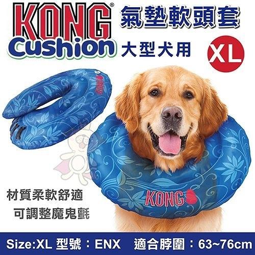 *King Wang*美國KONG Cushion氣墊軟頭套《XL(ENX)適合大型犬用》寵物防舔頭套 頸圈