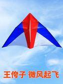 風箏 王侉子濰坊風箏大型三角傘布碳桿成人微風易飛精細做工微風風箏 MKS小宅女