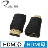 i-wiz HDMI公-HDMI母 轉接頭 HDG-40