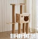 樂妃實木貓爬架實木貓窩貓樹貓玩具貓用品貓咪家具貓爬樹  CY  自由角落