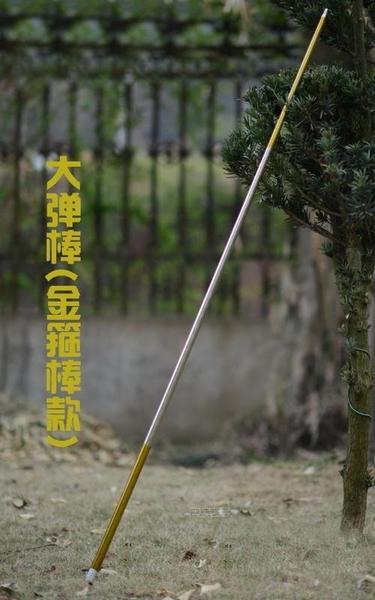 【NF59悟空棒1.5米】金箍棒 鋼彈棒 孫悟空 伸縮棒 雙節棍 魔術棒道具