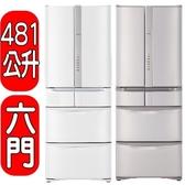 【9折優惠】HITACHI日立【RSF48HJSN】481公升六門冰箱(與RSF48HJ同款)星燦不鏽鋼