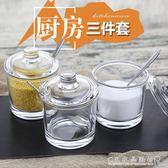 廚房用品 玻璃調料盒 套裝家用組合裝 調味罐瓶 調料罐鹽罐調料瓶『CR水晶鞋坊』