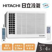 【HITACHI日立】3-4坪側吹式窗型冷氣/RA-28TK 含安裝+舊機回收