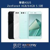 (免運)華碩 ASUS ZenFone 4 ZE554KL 4G/64G/5.5吋螢幕/指紋辨識【馬尼通訊】