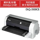 EPSON 點陣印表機 DLQ-3500CII【限量送A4影印紙1箱】