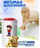 迷你洗衣機小型半自動兒童家用寶寶嬰兒單筒宿舍學生3公斤KG 交換禮物 YXS