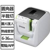 【加碼送3捲標籤帶】EPSON LW-1000P 產業專用高速網路條碼標籤印表機