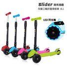 「客尊屋」Slider兒童三輪折疊滑板車...