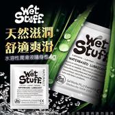 情趣用品 按摩油 潤滑液 澳洲Wet Stuff 水溶性潤滑液隨身包4g x12包