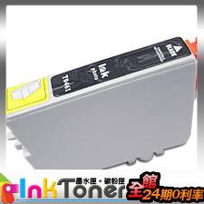 EPSON T0461(黑色)相容墨水匣一顆【適用】EPSON C63/C65/C83/CX3500