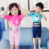 兒童泳衣女孩連體游泳衣中大童男女童可愛寶寶男孩防曬男童游泳裝