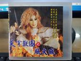 影音專賣店-U01-061-正版VCD-布袋戲【天宇系列 天宇獸圖之風火城 第1-10集 10碟】-