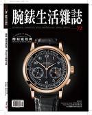 腕錶生活誌 8月號/2018 第72期