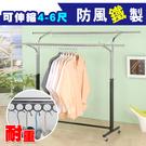 莫菲思 防風雙桿鐵製伸縮衣架(4~6尺調整)