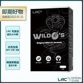 【LAC利維喜】即期品 威伍士膠囊60顆(瑪卡/人蔘/沙棘)
