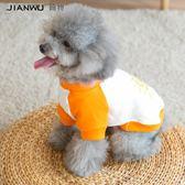 狗狗衣服可愛卡通寵物衣服狗狗印花衛衣泰迪秋裝比熊博美兩腳衣小型犬幼犬