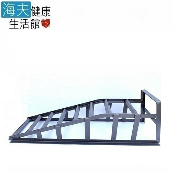 【南紡購物中心】【海夫健康生活館】斜坡板專家 汽車保養坡道 坡道板 斜板 汽車斜坡板