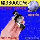 望遠鏡 天文高清高倍小型便攜單筒廠家直銷夜視微光可連接手機拍照 俏俏家居