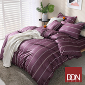 DON極簡日常 單人四件式200織精梳純棉被套床包組-線條-香檳紫